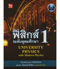 ฟิสิกส์ 1 ระดับอุดมศึกษา