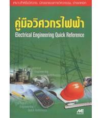คู่มือวิศวกรไฟฟ้า