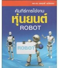 คัมภีร์การใช้งานหุุ่นยนต์
