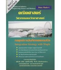 คณิตศาสตร์วิศวกรรมและวิทยาศาสตร์ Data Math 4