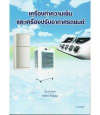 เครื่องทำความเย็นและเครื่องปรับอากาศรถยนต์