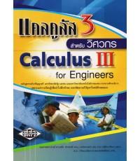 แคลคูลัส 3 สำหรับวิศวกร