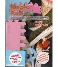Magic Knit เล่ม 1