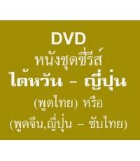 DVD หนังชุดไต้หวัน + ญี่ปุ่น