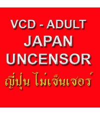 VCD ADULT JAPAN UNCENSOR 09