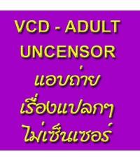 VCD ADULT แอบถ่าย  แปลก ๆ UNCENSOR 02