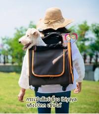 กระเป๋าสุนัขแมว มี4ล้อขนาดใหญ่ เข็นสะดวกและสะพายหลังได้ จุ10กก.  Ibiyaya Taiwan สีส้ม