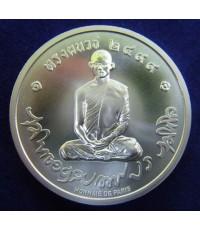 เหรียยทรงผนวช เนื้อเงิน (โมเน่ เดอร์ ปารี) วัดบวร