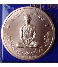 เหรียญทรงผนวช *เนื้อทองแดง* โมเน่ เดอร์ ปารี วัดบวร