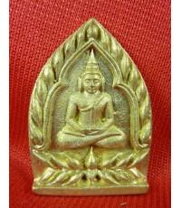 เหรียญเจ้าสัว ((เจริญพร)) หลวงปู่เจือ ปิยสีโล เนื้อผสมชนวน ตอกโค๊ตและหมายเลข 330