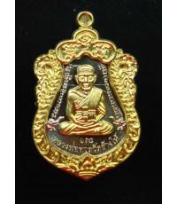 หลวงพ่อทวด รุ่น สร้างบารมี   พ่อท่านเขียว  เนื้ออัลปาก้า หน้าทองทิพย์ ซุ้มทองทิพย์ โค้ด 168