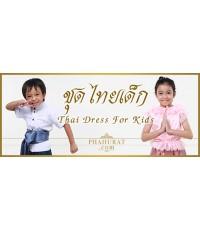 รวมลิงค์ชุดไทยในเว็บ