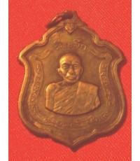 เหรียญหลวงพ่อแดงวัดเขาบรรไดอิฐ ปี 2511