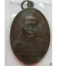 เหรียญพระครูวิสุทธิสมณวัตร วัดท้ายเมือง ที่ระลึกฉลองศาลาการเปรียญ ปี 2522 ราชบุรี