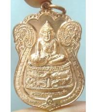 ครูบาต้นบุญ วัดป่าทุ่งกุลาเฉลิมราช เหรียญ พระมหาอุปคุตเถระเจ้า รุ่น มหาบารมีนิโรธ เนื้อทองแดง
