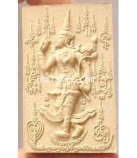 หลวงปู่เฉลิม วัดบุญนาคประชาสรรค์ พระผง เพชรพญาธร เนื้อขาวอมเหลือง