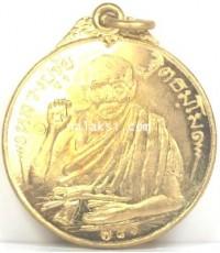 เหรียญขวัญถุง (ลางเนื้อชอบลางยา ) หลวงปู่ขุ้ย วัดซับตะเคียน เนื้อฝาบาตร
