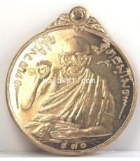 เหรียญขวัญถุง (ลางเนื้อชอบลางยา ) หลวงปู่ขุ้ย วัดซับตะเคียน เนื้ออัลปาก้า