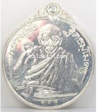 เหรียญขวัญถุง (ลางเนื้อชอบลางยา ) หลวงปู่ขุ้ย วัดซับตะเคียน เนื้อเงิน