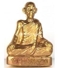 รูปเหมือนปั้มทรงคุณรุ่นแรก หลวงปู่สมชาย วัดคงคา เนื้อทองทิพย์รัตนชัยมงคล