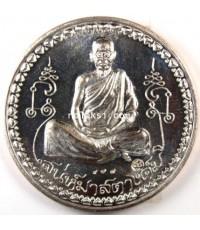 เหรียญเสน่ห์มา สตางค์มี หลวงพ่อเสน่ห์ วัดพันสี เนื้อนวะโลหะ เหรียญโภคทรัพย์ เมืองชนกจักรตรี