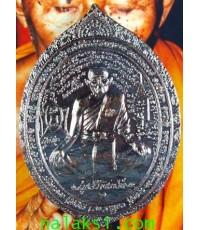 เหรียญสร้างโบสถ์รุ่นแรก หลวงปู่เฉลิม วัดบุญนาคประชาสรรค์ เนื้อทองแดงรมมันปู