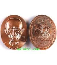เหรียญรูปเหมือนครึ่งองค์ รุ่น กฐิน 54 หลวงพ่อรวย วัดตะโก เนื้อทองแดงรมดำ