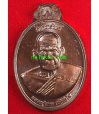 เหรียญโภคทรัพย์ หลวงปู่ผาด วัดไร่ เนื้อทองแดงโบราณ