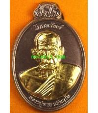 เหรียญโภคทรัพย์ หลวงปู่ผาด วัดไร่ เนื้อนวะโลหะหน้ากากทองคำ แยกจากชุดกรรมการ 1