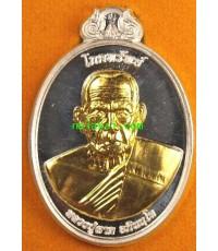 เหรียญโภคทรัพย์ หลวงปู่ผาด วัดไร่ เนื้อเงินหน้ากากทองคำ แยกจากชุดกรรมการ 1