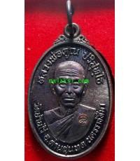 เหรียญรูปไข่มหาลาภ หลวงพ่อคูณ วัดบ้านไร่ เนื้อทองแดงรมดำ สร้างปี 2548 เพื่อวัดถ้ำมังกรทอง