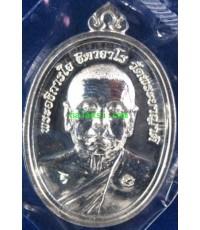 เหรียญรุ่นแรก รุ่น ไตรภาคี พระอธิการใจ วัดพระยาญาติ เนื้อเงินแท้
