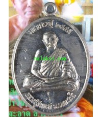 เหรียญมหาเศรษฐี 2555 รุ่น 1 หลวงปู่ฉิมพะลี วัดป่าวิชัยรวมมิตร เนื้อชินตะกั่ว