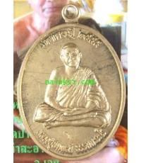 เหรียญมหาเศรษฐี 2555 รุ่น 1 หลวงปู่ฉิมพะลี วัดป่าวิชัยรวมมิตร เนื้ออัลปาก้า
