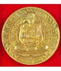 เหรียญมหาลาภ มหาเศรษฐี หลวงปู่คำบุ วัดกุดชมภู เนื้อทองเหลือง (เหรียญกลม หลังพญานาค)