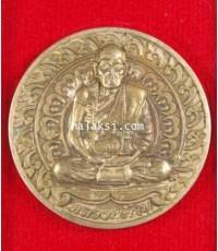 เหรียญมหาลาภ มหาเศรษฐี หลวงปู่คำบุ วัดกุดชมภู เนื้ออัลปาก้าไม่ขัดผิว (เหรียญกลม หลังพญานาค)