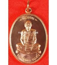 เหรียญเจริญพร ปี 2555 หลวงพ่อผอง วัดพรหมยาน เนื้อทองแดงผิวไฟ