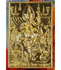 เหรียญพระราหูทรงครุฑ เสริมชะตา หลวงปู่สมชาย วัดคงคา เนื้อทองระฆังร้อยปี