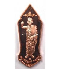 เหรียญชี้นิ้ว หลวงพ่อสุพจน์ วัดศรีทรงธรรม เนื้อทองแดง