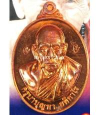 เหรียญรุ่นแรก ครูบาบุญทา วัดเจดีย์สามยอด เนื้อสัตะะโลหะ แกะนูนสูง เหรียญใหญ่ โลหะชั้นดี