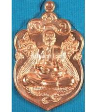 เหรียญอาร์มนาคคู่ รุ่น คู่บุญคู่บารมี หลวงปู่คำบุ วัดกุดชมภู เนื้อทองแดง