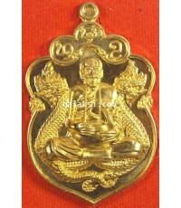 เหรียญอาร์มนาคคู่ รุ่น คู่บุญคู่บารมี หลวงปู่คำบุ วัดกุดชมภู เนื้อทองฝาบาตร