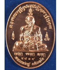 เหรียญไพรีพินาศรุ่นแรก หลวงพ่อฟู วัดบางสมัคร เนื้อทองแดง