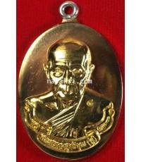 เหรียญห่วงเชื่อมรุ่นแรก  หลวงพ่อฟู วัดบางสมัคร เนื้อทองนำพา
