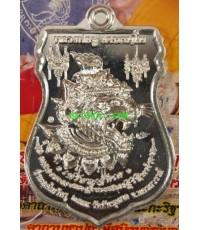 เหรียญสักเค สมิงนารายณ์ ที่ระลึกไหว้ครู ปี 2555 หลวงพ่อชู วัดทัพชุมพล เนื้อเงิน