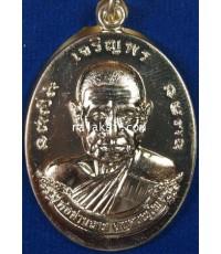 เหรียญเจริญพร รุ่น กฐิน ๕๕ พ่อท่านลาภ วัดเขากอบ เนื้ออัลปาก้า