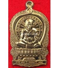 เหรียญนั่งพานรุ่นแรกหลังยันต์เกราะเพชร หลวงปู่โสฬส วัดโคกอู่ทอง เนื้ออัลปาก้า