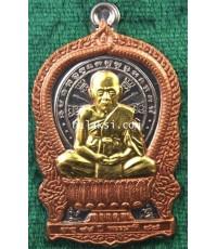 เหรียญนั่งพานรุ่นแรกหลังยันต์เกราะเพชร หลวงปู่โสฬส วัดโคกอู่ทอง เนื้อตะกั่วองค์ทองซุ้มทองแดง
