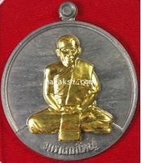 เหรียญมหาลาภใหญ่ (เศรษฐีใหญ่) หลวงพ่อสวัสดิ์ วัดโพธิ์เทพประสิทธิ์ เนื้อตะกั่วหน้าฝาบาตร