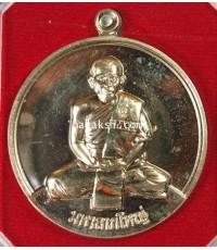 เหรียญมหาลาภใหญ่ (เศรษฐีใหญ่) หลวงพ่อสวัสดิ์ วัดโพธิ์เทพประสิทธิ์ เนื้ออัลปาก้า